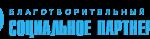 """Благотворительный фонд """"Социальное партнерство"""""""