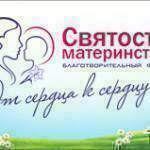 """Благотворительный фонд """"Святость материнства"""""""