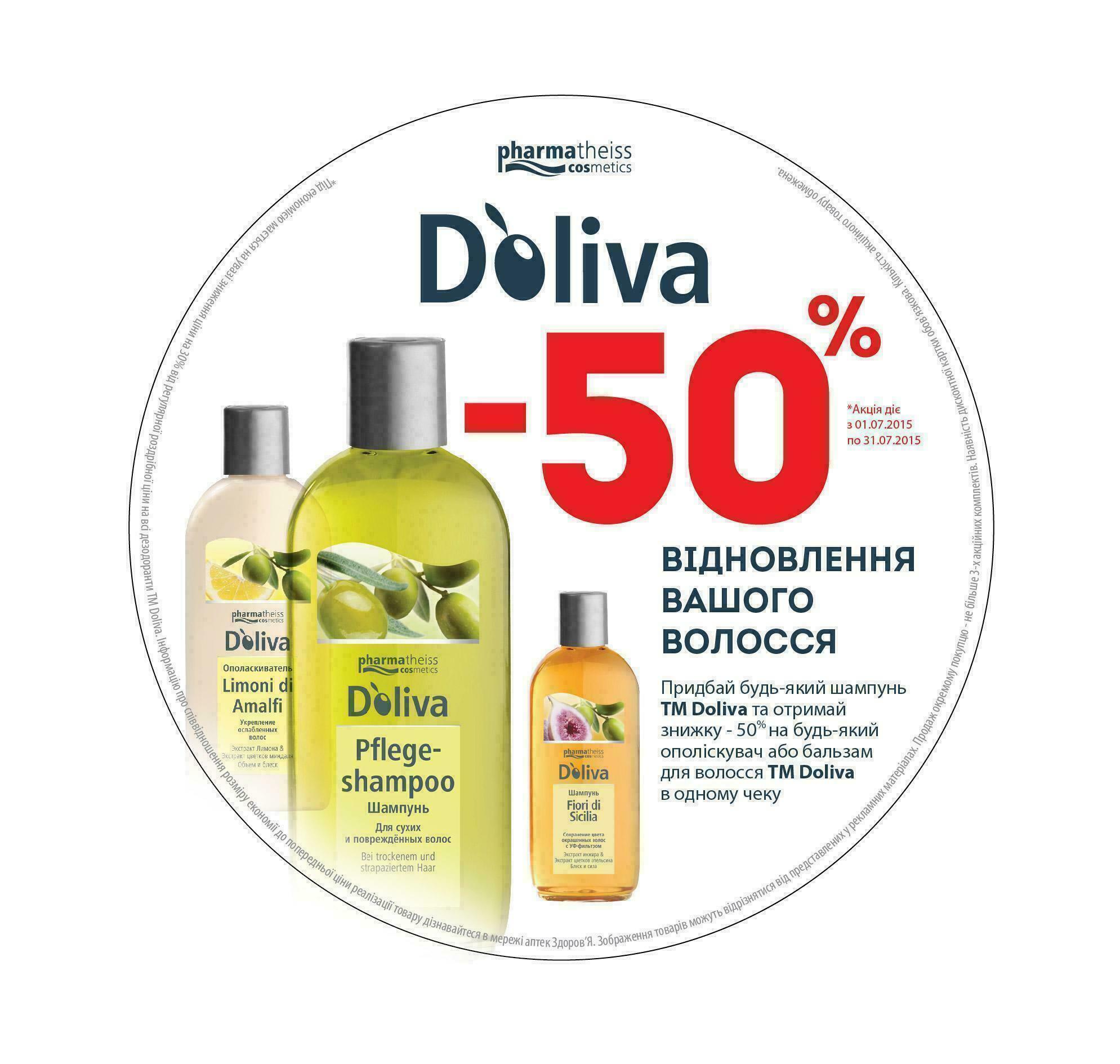 vobler_DOLIVA_shampoo-50-01