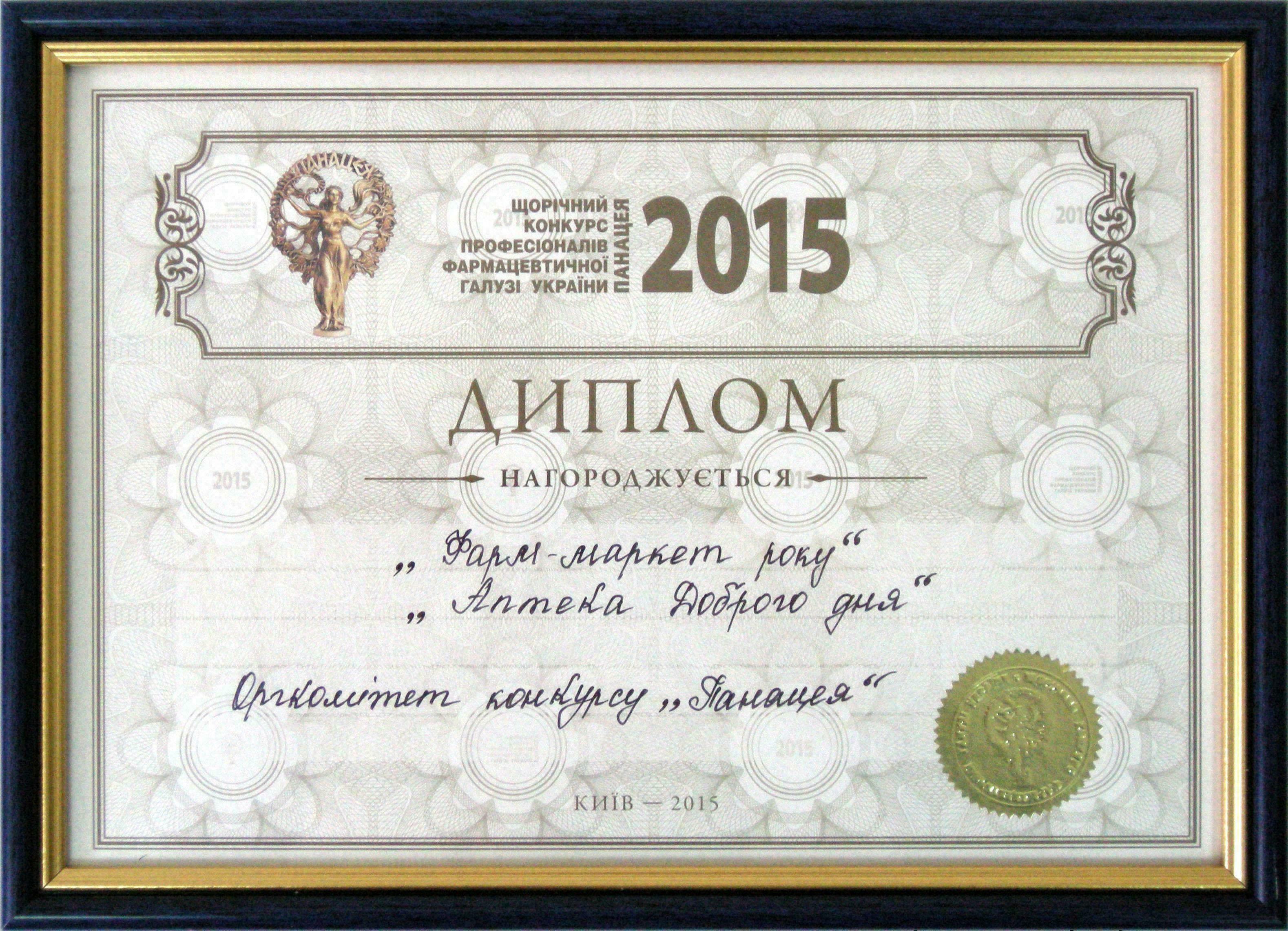Diplom_panatseya