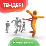 Тендер  «Изготовление рекламного оборудования»