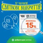 Відкриття нових аптек в Запоріжжі, Тернополі та Харкові!