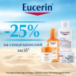 Експерт з красивої та здорової шкіри, німецький бренд з більш ніж 100-річною історією Eucerin, пропонує вам придбати свої сонцезахисні засоби значно дешевше.