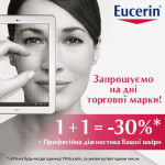ТМ Eucerin продовжує радувати знижками!
