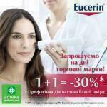 Спеціальні ціни від ТМ EUCERIN