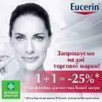 Дні ТМ Eucerin