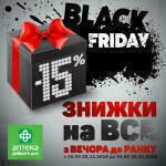 Не пропусти чорну п'ятницю!