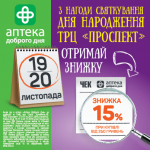 Знижки у Аптека Доброго Дня з нагоди Дня народження ТРЦ Проспект!