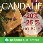 Краса Вашої шкіри та обличчя з французьким брендом Caudalie!