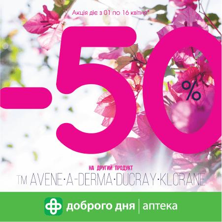 Avene_Ducray_Klorane_ADD-01