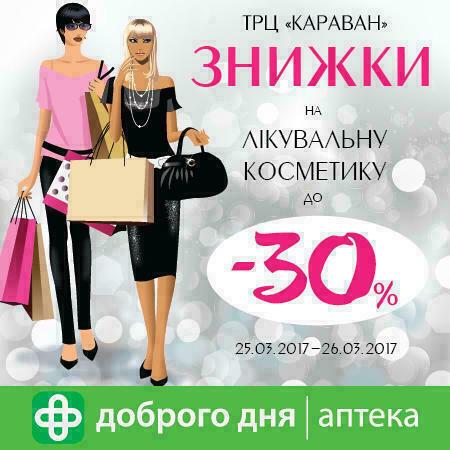 FB_-30 Караван