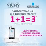 Дні Vichy і La Roche Posay в мережі «Аптека Доброго Дня»!