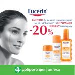Подбайте про свою шкіру разом з преміальним німецьким брендом Eucerin!