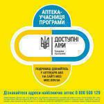 Урядова програма «Доступні ліки»