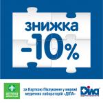 """Скидка 10% в сети медицинских лабораторий """"Дила"""""""
