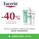 Вигідна ціна на лікувальну німецьку косметику Eucerin!