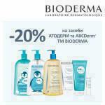 Тільки два тижні з 14 по 27 листопада в аптека доброго дня лікувальна косметика Bioderma на 20% дешевше!
