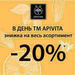 Тільки у листопаді купуйте будь-який продукт APIVITA на 20% дешевше!