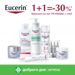 Вигідна пропозиція на вашу улюблену продукцію Eucerin!