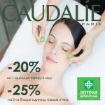 Приємна ціна на ексклюзивний французький бренд CAUDALIE!