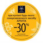 Знижки на сонцезахисну косметику грецького бренду APIVITA!