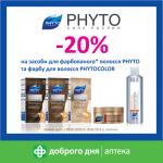 20% знижки на натуральну французьку косметику Phyto
