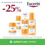 - 25% на сонцезахисні засоби EUCERIN!