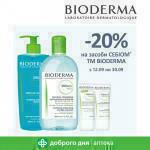 На початку осені косметика Bioderma на 20% дешевше!