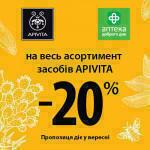 - 20% у вересні на ваші улюблені засоби Apivita!