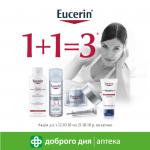1+1=3 на улюбленні засоби Eucerin у жовтні!