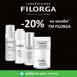 Інноваційна косметика Filorga за акційною ціною!