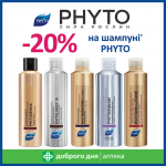 Французькі преміальні шампуні PHYTO для краси вашого волосся!