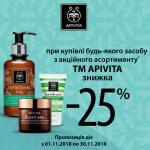 - 25% на APIVITA у листопаді!