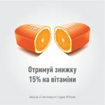 Осінь - час подбати про запас вітамінів на зиму