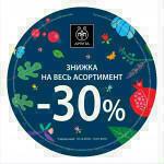Передсвяткові знижки на весь асортимент грецької косметики APIVITA!