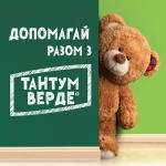 Допомагайте разом з Аптека Доброго Дня та Тантум Верде!