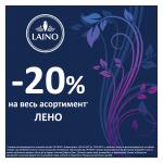 - 20 % на французські засоби LAINO!