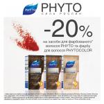 Знижено ціну на преміальну французьку косметику для волосся - PHYTO!