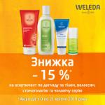 Засоби догляду від швейцарського бренду Weleda за приємною весняною ціною!