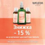 Спеціальна ціна на швейцарську косметику для вагітних від WELEDA!
