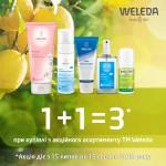 Знижки на засоби догляду від WELEDA!