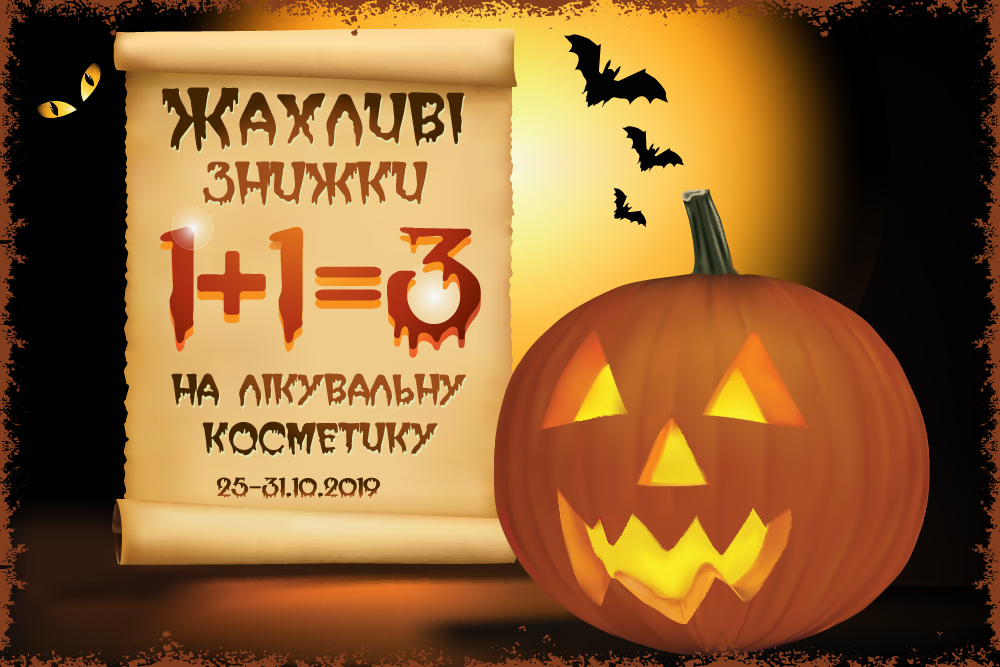 Halloween 2019_1000x667