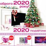 2020 подарунків до Нового року!