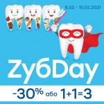 ZyбDay -30% або 1+1=3 на товари по догляду за ротовою порожниною!
